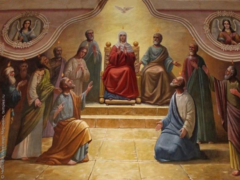 Слизане на Светия Дух върху апостолите на Петдесетница  temples.ru