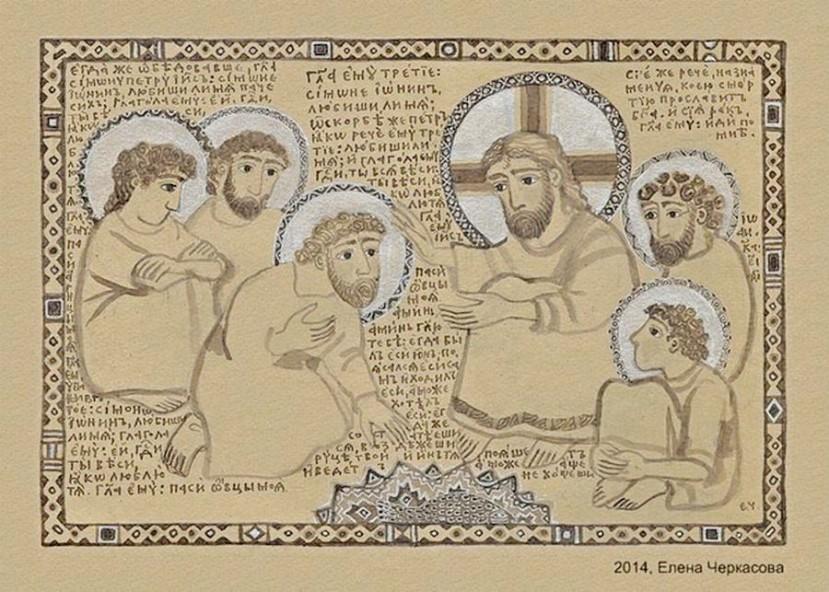 Казва му трети път: Симоне Ионин, обичаш ли Ме? Петър се натъжи, за дето третия път му каза: обичаш ли Ме? и Му рече: Господи, Ти всичко знаеш; Ти знаеш, че Те обичам. Иисус му казва: паси Моите овци. (Йоан 21:17)