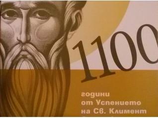 Отбелязваме 1100 години от успението на св. Климент Охридски и 138 години от Освобождението на Варна