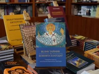 """""""Велик тайник на Божията благодат"""" – нова книга на издателство Фабер"""