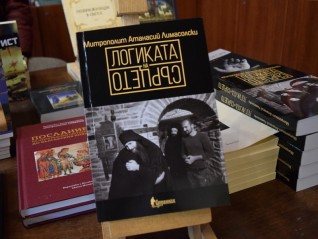 Логиката на сърцето – нова книга на митрополит Атанасий Лимасолски