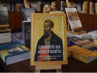 """""""Словото на апостолите"""" - беседи върху апостолските неделни четива"""