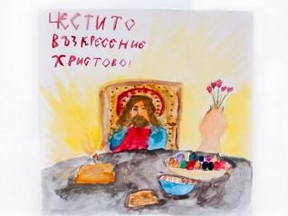 """Награди от детския конкурс """"Възкресение Христово"""""""