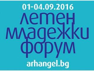 Днес се открива Православният младежки форум