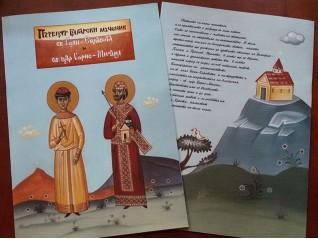 """Нова книжка от поредицата """"Жития на българските светии в образи"""""""