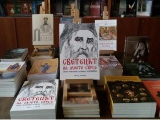 """""""Светецът на моето сърце"""" – нова книга за св. Нектарий Егински"""