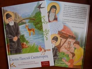 Житие на свети Паисий Светогорец за деца