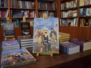 Житие на св. Порфирий Кавсокаливит за деца
