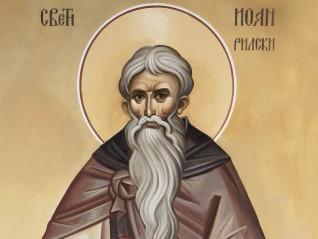 Св. Йоан Рилски в духа и държавата