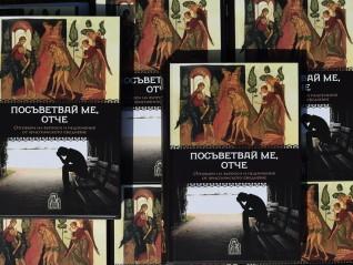 """Представяне на книгата """"Посъветвай ме, отче!"""" в София"""