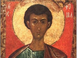 За апостол Тома и изпитанията на вярата