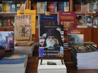 """""""Опит за построяване на изповед"""" - архимандрит Йоан Крестянкин"""